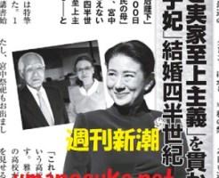 週刊新潮雅子さま