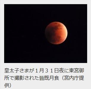 皇太子撮影皆既月食