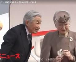 天皇皇后沖縄へ出発