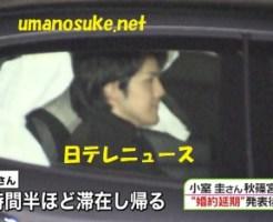 小室圭秋篠宮邸訪問