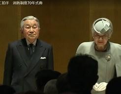 天皇皇后ご出席消防制度70年式典
