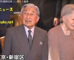 天皇皇后大震災の復興支援コンサート鑑賞