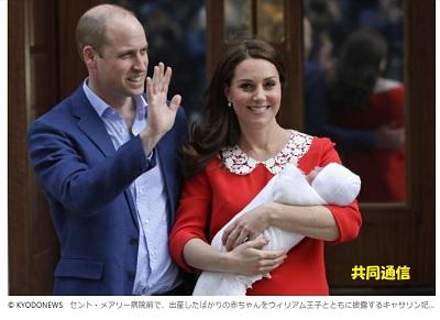 無事出産し7時間でスピード退院するキャサリン妃