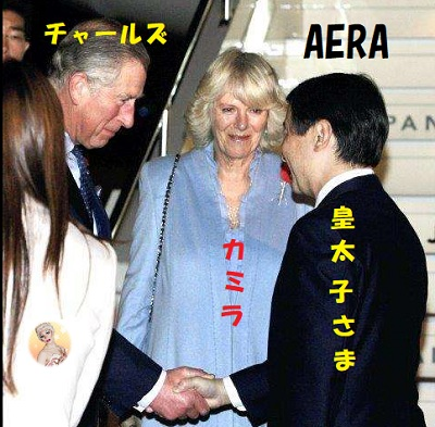 皇太子さまとチャールズ皇太子、カミラ夫人
