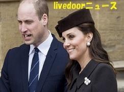 陣痛が始まったキャサリン妃とウイリアム王子