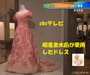 昭憲皇太后が愛用したドレス
