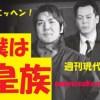 小室圭氏の警護に税金が月500万円以上投入されている