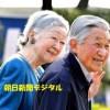 天皇陛下、退位まで1年・公務減らさず、全うする意向
