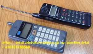 15年前の携帯電話