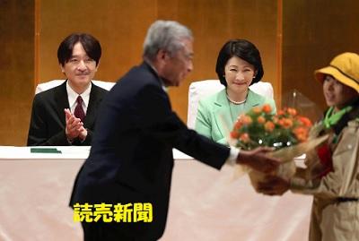「みどりの感謝祭」の式典に出席秋篠宮殿下紀子さま