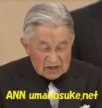晩さん会の天皇陛下