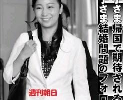 佳子さまご帰国と眞子さま結婚問題週刊朝日