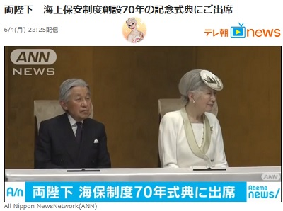 両陛下 海上保安制度創設70年の記念式典にご出席