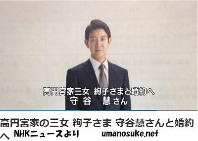 絢子さまの婚約者守谷慧さん