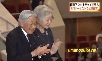 天皇皇后オーケストラ鑑賞
