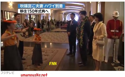 秋篠宮さま紀子さまハワイご到着