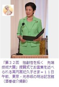 高円宮久子さま第32回先端技術大賞授賞式