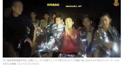 タイ洞窟から出られなくなった少年サッカーチーム