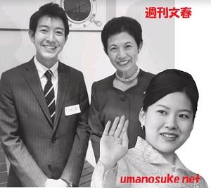 平和な高円宮久子さま絢子さま守谷慧さん
