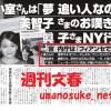 眞子さま、NYで小室圭と密会の可能性。