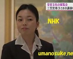 三笠宮彬子さま秋田で講演