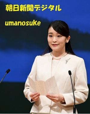 「大山開山1300年祭」の記念式典であいさつする秋篠宮家の長女眞子さま