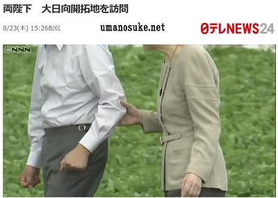 軽井沢静養皇后が天皇の腕をつかんでいる