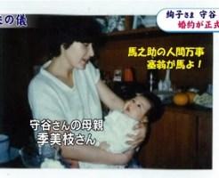 守谷慧さん(赤ちゃん時代)と母親