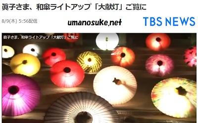 眞子さま、和傘ライトアップ「大献灯」ご覧に