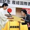 高円宮妃久子さま産経国際書展贈賞式