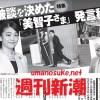 小室圭との結婚に反対・秋篠宮両殿下