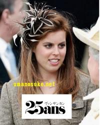 2005年4月9日チャールズ皇太子とカミラ夫人結婚式ベアトリス王女