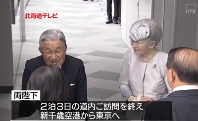 新千歳空港から特別機で天皇皇后がご帰京