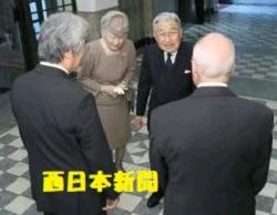 両陛下、退位前に最後の国際学会 東大安田講堂に到着