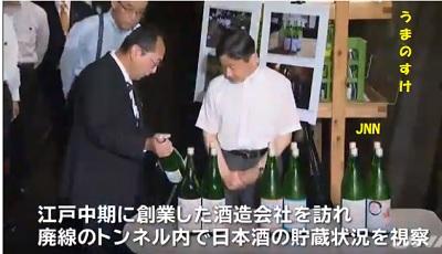 酒造会社訪問皇太子