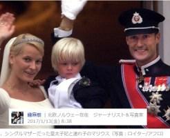 ノルウェーホーコン皇太子とマーリット皇太子妃と連れ子のマリウス