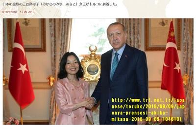 彬子さまトルコに到着