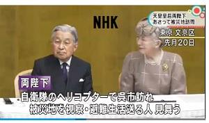 天皇皇后両陛下西日本豪雨被災地訪問