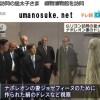 仏リヨン訪問の皇太子さま 織物博物館を訪問