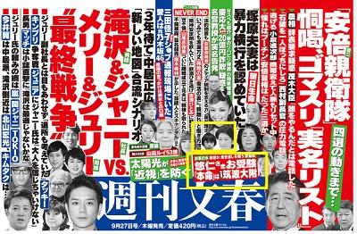週刊文春9月27日号筑波大附属