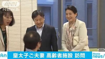 高齢者施設を訪問皇太子と雅子さまその2
