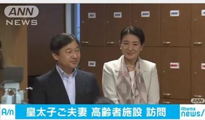 皇太子と雅子さま高齢者施設を訪問