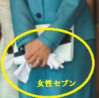 久子さま指輪と手袋