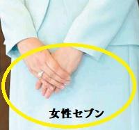 雅子さま指輪