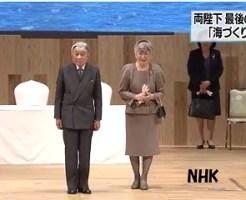 天皇皇后最後の「全国豊かな海づくり大会」