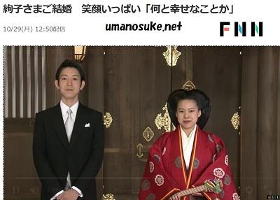 結婚式後記者の質問に答える守谷慧さんと絢子さま