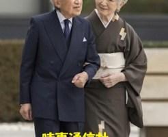 皇后さまお誕生日84歳