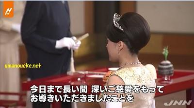 絢子さま天皇皇后に感謝の言葉「朝見の儀」
