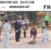 雅子さまも!第42回全国育樹祭で両陛下が植えられた木を手入れ