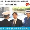 雅子さま鮮やかな青いスーツで灯台記念式典に。皇太子さまも。